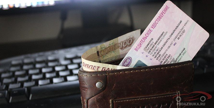 Заявление в гибдд на замену водительского удостоверения бланк 2021 малаховка