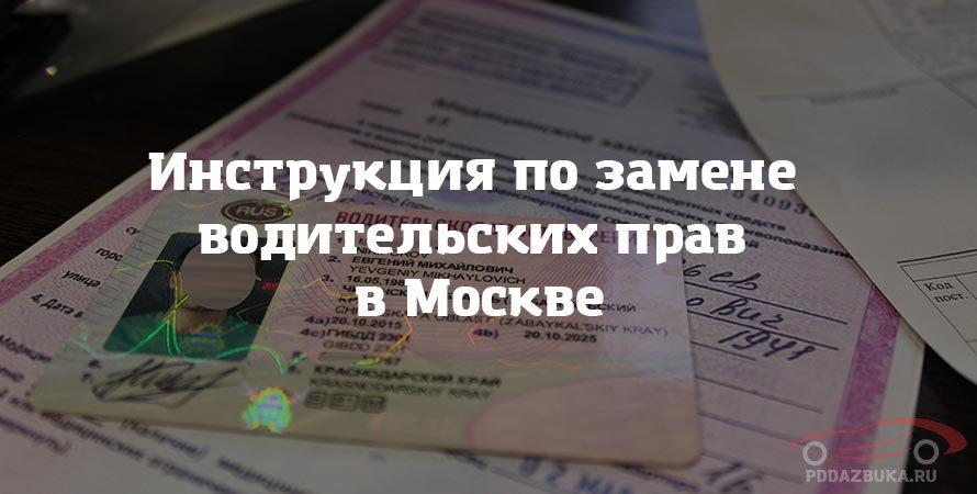 Подразделения ГИБДД Москвы где можно поменять права
