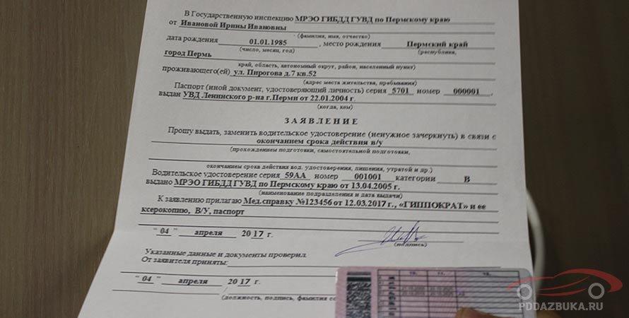 Заявление на замену водительского удостоверения 2019