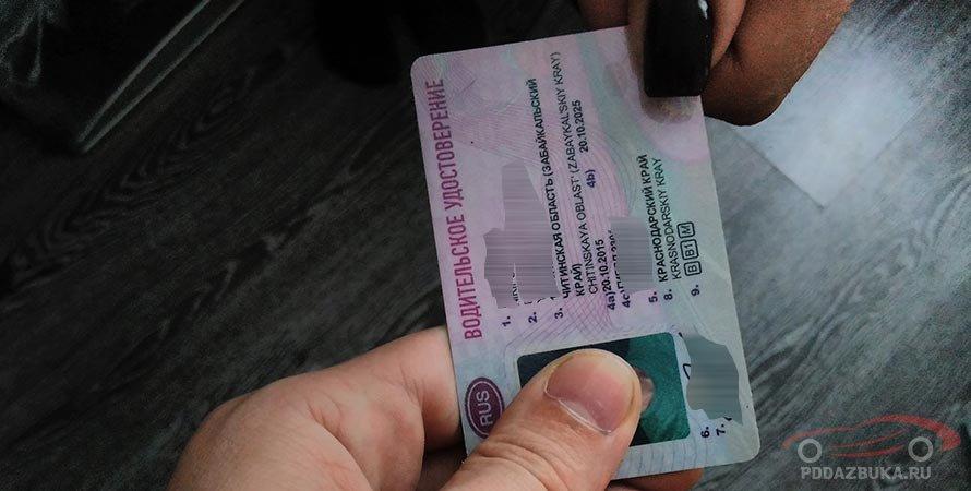 Ходатайство о возврате водительского удостоверения
